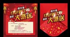 新年红包来了活动促销海报