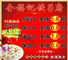 饺子馆盛大开业