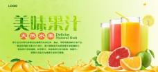 果汁海报 美味果汁