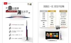 TCL超薄曲面电视单页