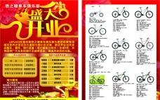 单车开业宣传单