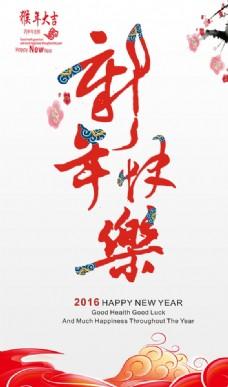 新年快乐展板