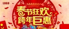 春节狂欢宣传海报