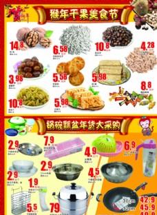 超市年货大街促销DM彩页海报