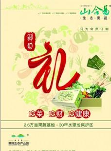 生态果蔬海报