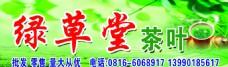 茶叶宣传广告