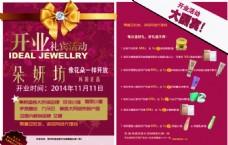 韩国化妆品开业巨惠宣传单