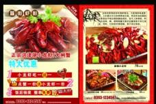 龙虾店宣传单页
