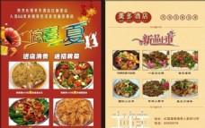菜品宣传单