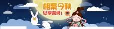 原创淘宝中秋主题广告图