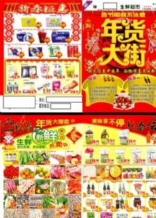 新年超市传单海报