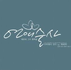 影楼 婚纱 艺术 韩文字素材