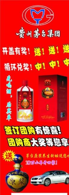 贵州茅台集团酒展架