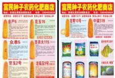 玉米宣传单  种子宣传单  报