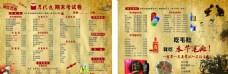 火锅餐厅菜单