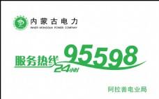 95598宣传牌