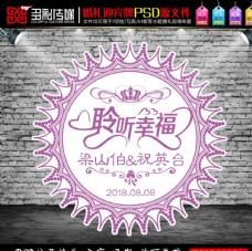 紫色主题婚礼背景logo素材图