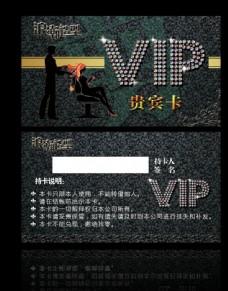 理发店VIP