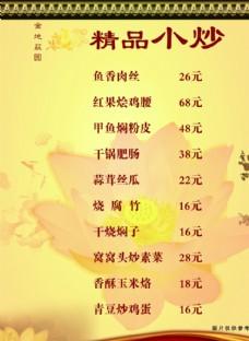 饭店菜单菜品价格表