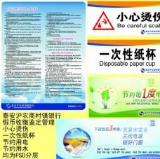 泰安沪农商村镇银行宣传材料