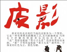 皮影 logo