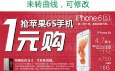 1元购抢苹果6S手机广告