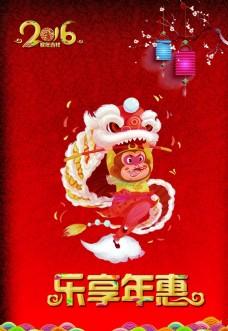 2016喜庆猴年乐享年惠