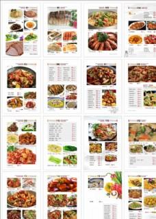 7080主题公社餐饮菜单