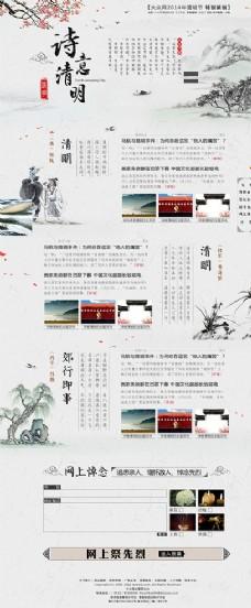 清明节网页设计