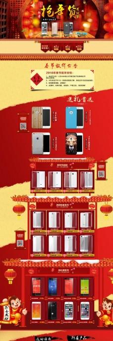 手机网店年货节网页设计