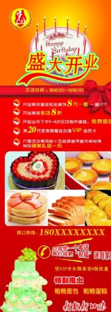 蛋糕店开业宣传传