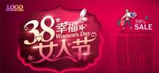 高档38女人节活动海报