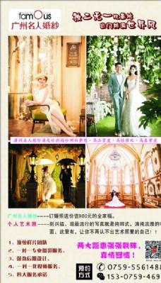 广州名人婚纱