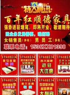 百年红家具