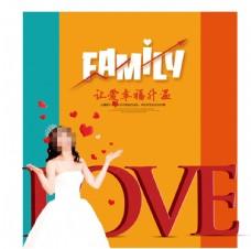 婚礼主题海报