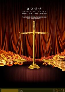 欧式房地产珠宝天枰海报设计