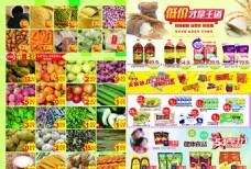 超市dm海报传单