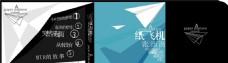 纸飞机CD包装展开效果图设计