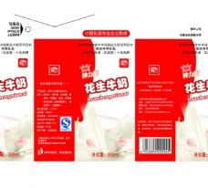 花生牛奶盒包装(展开图)