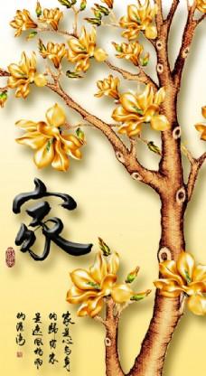 装饰画 木兰花