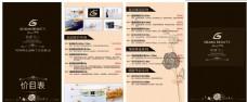 欧式折页价目表