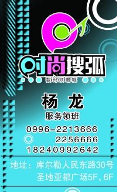 时尚搜弧 KTV 竖版 名片