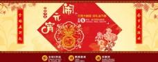 中国风淘宝元宵节促销活动海报