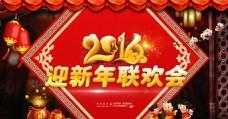 2016迎新年联欢会