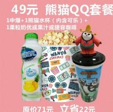 熊猫QQ套餐