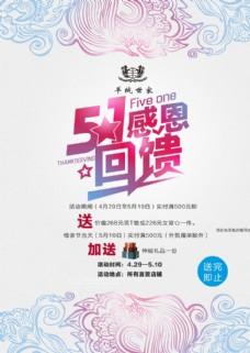 51感恩回馈活动促销宣传海报
