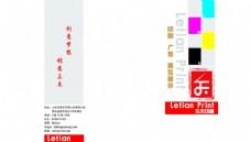 印刷厂宣传册封面