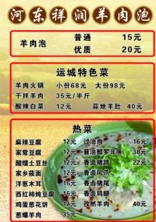 羊肉泡菜单