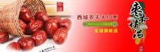 大红枣海报