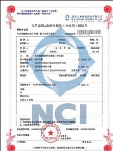 新华人寿保险单